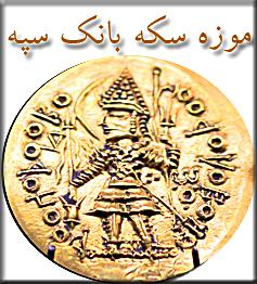 نگاهی به دوره های تاریخی ضرب سکه