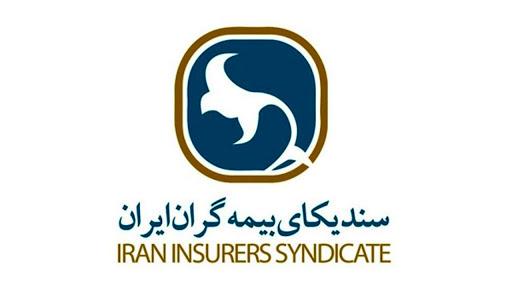 دستورالعمل موضوع تبصره «یک» ماده (۱۲) اساسنامه سندیکای بیمه گران ایران تصویب شد