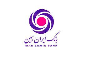 تمدید مجدد کاهش ساعت کاری شعب استان کرمانشاه و کردستان بانک ایران زمین