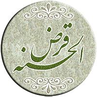رونق «قرض الحسنه» در بانک ملی ایران / نقش اساسی بانک ها در تامین مالی کشور