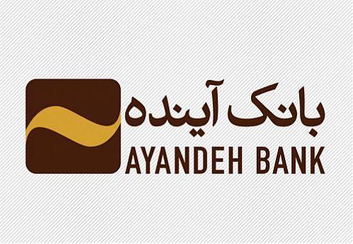نمره قبولی بانک آینده در تراکنش های بانکی