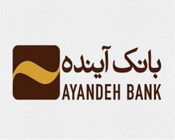 تقدیر ریاست بیمارستان طالقانی تبریز از طرح «حمایت از فرشتگان سلامت» بانک آینده