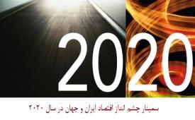 سمینار چشم انداز اقتصاد ایران و جهان در سال 2020