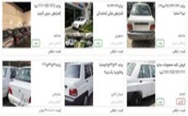 آگهیهای عجیب و غریب برای فروش خودرو در فضای مجازی