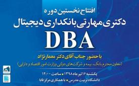گشایش نخستین دوره دکتری مهارتی (DBA) بانکداری دیجیتال