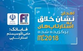 اهدای نشان خلاق به استارتاپهای برگزیده شده در ITE 2018