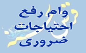 پرداخت روزانه 3 میلیارد ریال تسهیلات رفع احتیاجات ضروری در بانک ملی ایران