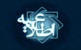 آغاز به کار شرکت ساز و کار ویژه تجارت و تامین مالی ایران و اروپا (ساتما)