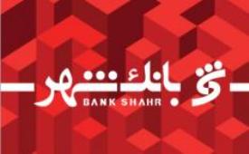 احراز هویت بیش از 10 هزار نفر در سامانه سجام به همت کارکنان بانک شهر