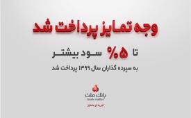 سپرده گذاران سال 99 بانک ملت تا 5درصد بیشتر سود گرفتند